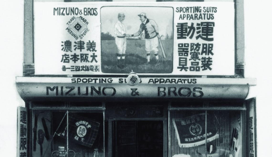 """Mizuno History Content"""